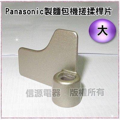 【新莊信源】Panasonic製麵包機專用大桿片 57610-0050 適用SD-BM103T
