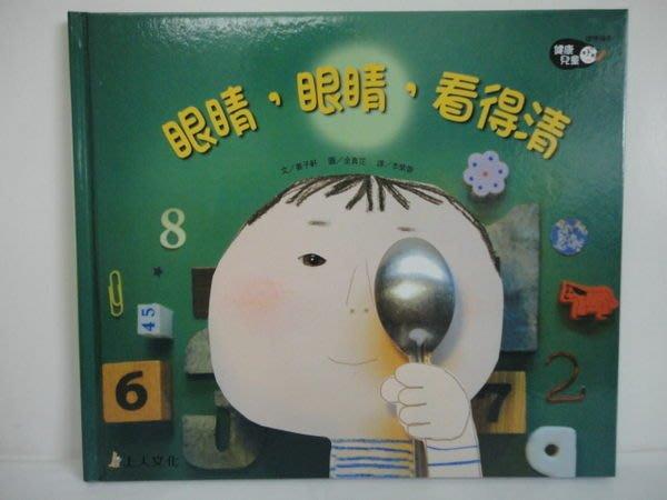 比價網~上人文化優良繪本【健康兒童- 眼睛,眼睛,看得清】~櫃位9570