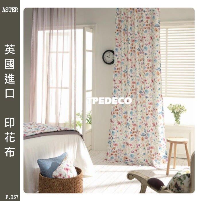 【大台北裝潢】雅傢飾布 窗簾布 英國進口 印花布 鄉村風 水彩花朵 P257