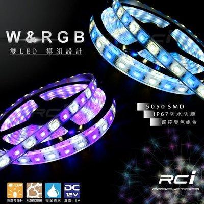 RC HID LED 專賣店 雙模式 5M WRGB LED燈條 防水燈條 露營燈條 帳篷照明 營地照明 天幕 客聽帳