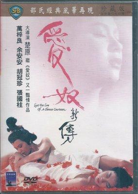 (  DVD, 全新未拆封 )  [邵氏經典珍藏電影] 余安安,胡冠珍,萬梓良,張國柱:愛奴新傳