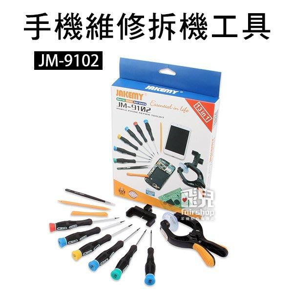 【飛兒】手機自己修!手機維修拆機工具 JM-9102 13合1 手機 維修工具 拆解 螺絲起子 拆機 螺絲刀 77
