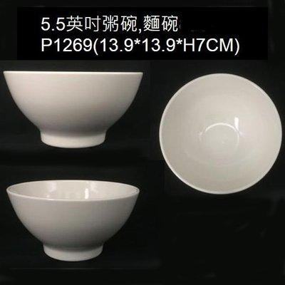 大同瓷器P1269 粥碗.麵碗.湯碗