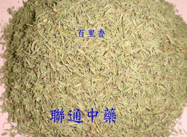 【 聯通中藥】§ 百里香 48g$50元  §   天然香辛、 草本植物 花草   另有手工皂調色細粉