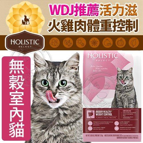 【🐱🐶培菓寵物48H出貨🐰🐹】新包裝活力滋》無穀室內貓體重控制配方2.26kg 特價1210元(自取不打折)蝦