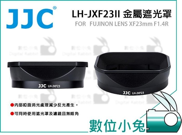 數位小兔【JJC Fujifilm LH-XF23 二代 金屬遮光罩】LH-JXF23 II XF 23mm 56mm