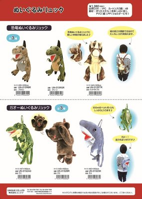 【Mr.Japan】日本限定 後背包 可愛 擬真 動物 包 包包 恐龍 熊 鱷魚 鯊魚 預購款