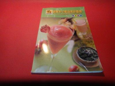 【愛悅二手書坊 23-40】鍋寶多功能蔬果研磨機   健康食譜       鍋寶