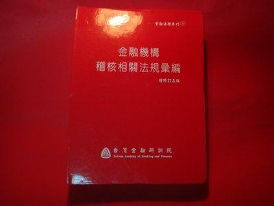 【愛悅二手書坊 06-32】金融機構稽核相關法規彙編     台灣金融研訓院