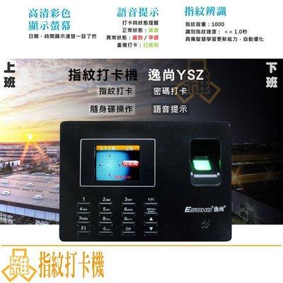 3C雜貨舖-指紋打卡機 不帶網路 指卡機 考勤機 打卡鐘 指紋打卡 防代打卡 打卡機 指紋辨識 可自取 逸尚