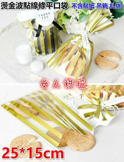 女人烘焙 25*15cm (20pcs/1包) 燙金波點線條餅乾袋 麵包糖果包裝袋 平口袋食品包裝袋塑料可愛點心袋禮品袋