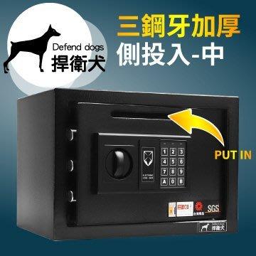 【TRENY直營】捍衛犬-三鋼牙-加厚-電子側投入保險箱-中 25GB-DS 保固二年 金庫 保險櫃 金櫃 安全 隱密