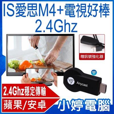 【小婷電腦*手機周邊】全新IS愛思 M4+智慧無線電視棒 2.4Ghz 訊號強化 快速傳輸 無線傳輸Miracast