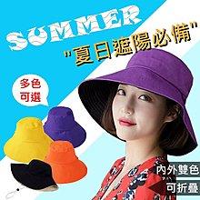 【台灣現貨】簡約百搭內外雙色防曬遮陽帽(M8761)