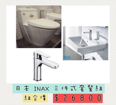 北區免運 INAX 日本 雙龍捲單體馬桶+ROCA臉盆+ 龍頭 套餐 大勝TOTO HCG GROHE VB