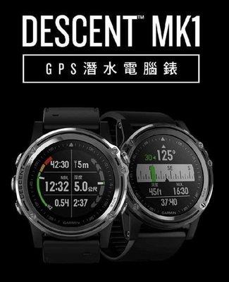 【日大潛水RIDA】GARMIN Descent MK1 GPS潛水電腦錶