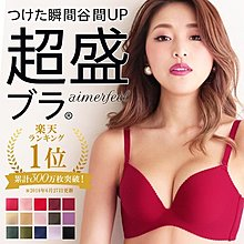 日本 Aimer Feel 一體 成型 集中 爆乳 成套 內衣 + 內褲~預購 日本 知名 內衣 品牌 ~大受好評