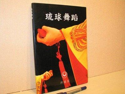 《字遊一隅》*琉球舞蹈 1996 沖繩縣觀光文化局印行