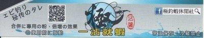 [極釣蝦休閒社] ※ 一沾就蝦 ※ 沾醬 對魚蝦有爆炸性的誘食性 釣蝦 蝦餌 泰國蝦