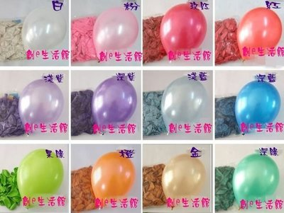 10寸進口加厚 珠光 珍珠色圓形乳膠氣球  (白黑紅黃橙金銀灰 果綠深綠 淺深紫藍 )