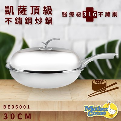 【美國鵝媽媽】凱薩頂級316不鏽鋼炒鍋(30cm) 醫療級不銹鋼 高硬度 耐腐蝕 鍋子 鍋具 BE06001