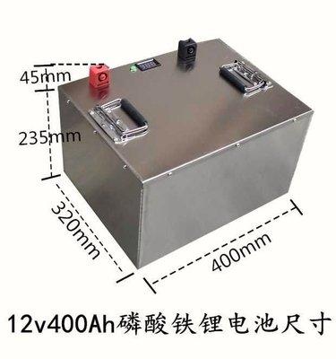12V400AH400AH磷酸鋰鐵電池 配充電器露營車野營車好用