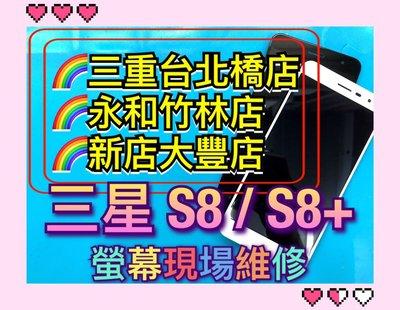 【現場維修】S8 S8+ 液晶 螢幕 總成 帶框 觸控 面板 破裂 玻璃 LCD 換螢幕易經總成