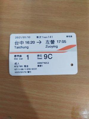 2021年01月高鐵票根-左營.台中