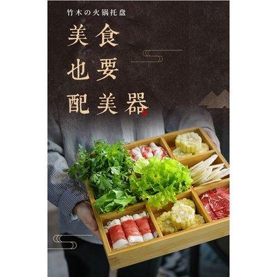 創意火鍋燒烤肉店日式壽司盤個性特色竹木多格牛羊肉蔬菜拼盤(3格盤)