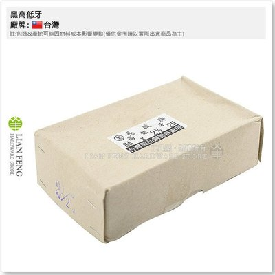 """【工具屋】黑高低牙 8# 2-1/2"""" (盒裝-2H) 木工螺絲 雙螺紋 喇叭頭 木螺絲 十字 熱處理"""
