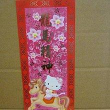 Hello Kitty  2002年揮春