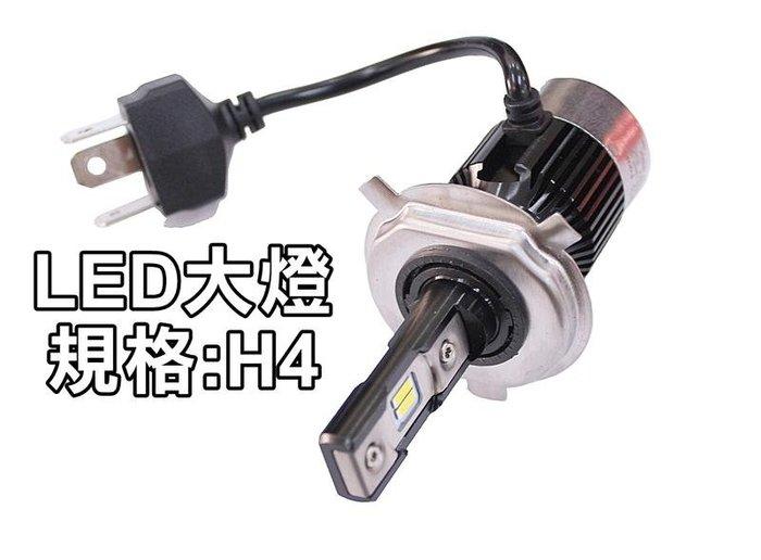 大高雄【阿勇的店】一體成形一年保固V88白光LED大燈 舊款TUCSON 近燈 H4 TX3570晶片 聚焦準確爆亮穩定