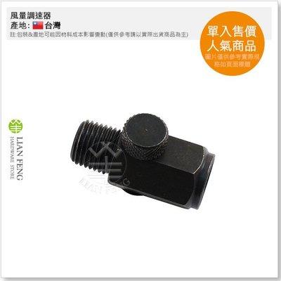 【工具屋】風量調速器 2分內牙 內牙外牙 調風 調壓 調速 調壓開關 氣動工具配件