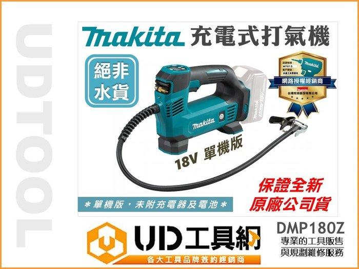 @UD工具網@ 牧田 18V 預設胎壓 充電式 打氣機 單機版 充氣機 汽車輪胎 充氣泵 打氣泵 DMP180Z
