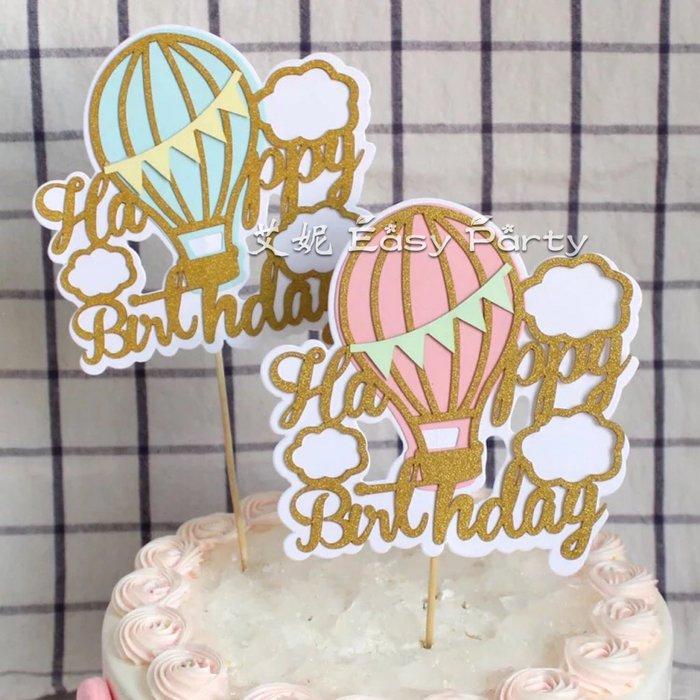 ◎艾妮 EasyParty ◎ 現貨【熱氣球蛋糕插牌】 蛋糕插牌 蛋糕插旗 生日布置 週歲生日 男寶週歲 女寶周歲佈置