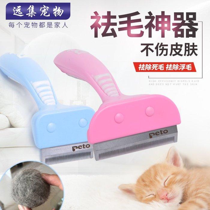 貓梳子脫毛梳貓梳毛器狗狗除毛器寵物梳子貓掉毛貓咪梳子貓咪用品