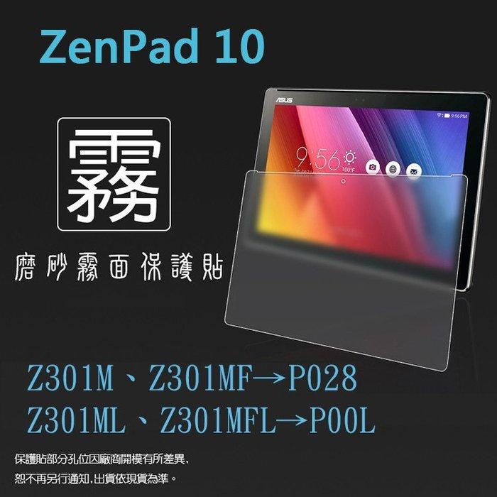 霧面螢幕保護貼 ASUS ZenPad 10 Z301M Z301MF Z301ML Z301MFL 平板保護膜 霧貼