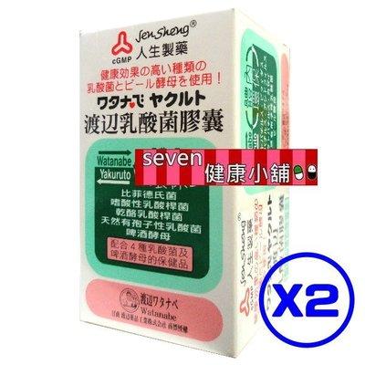 【seven健康小舖】<日本 人生製藥> 【渡邊 乳酸菌 膠囊(60粒/錠)*2瓶】含啤酒酵母、4種乳酸菌