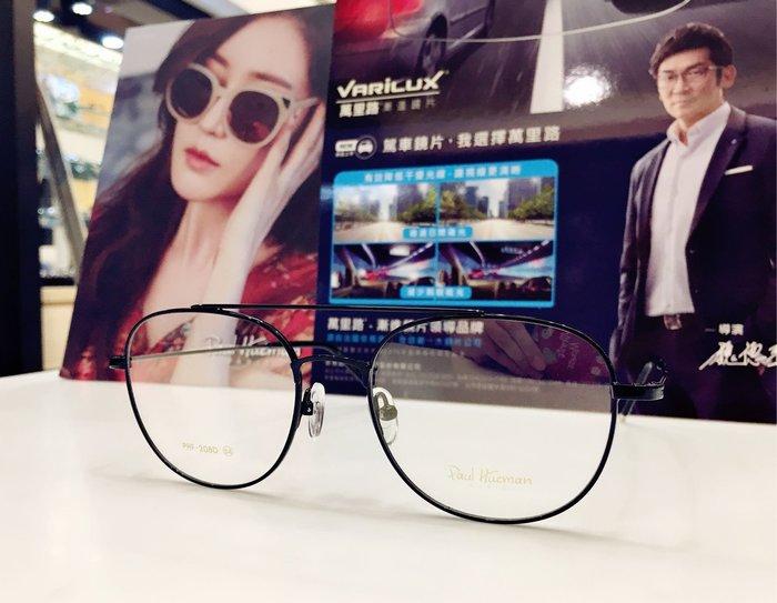 Paul Hueman 韓國熱銷品牌 經典復古飛行員款黑色雙槓金屬細框眼鏡 簡單有型PHF208A 208