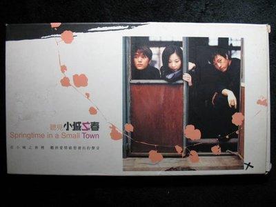 聽見小城之春 - Springtime in a Small Town - 2003年BMG雙CD版 - 81元起標