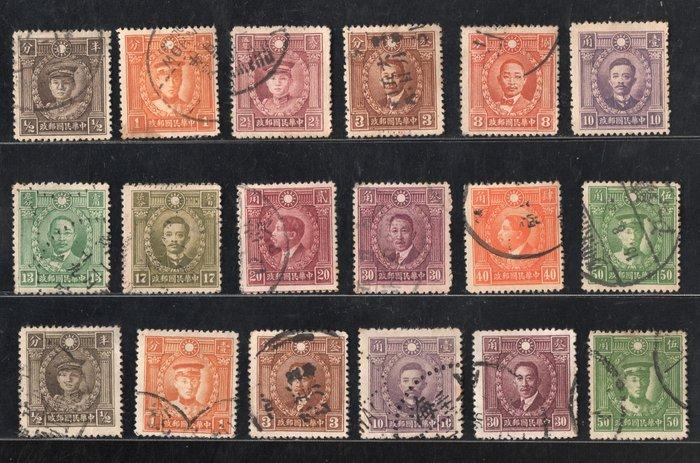 BC20(代拍品)1932年北京烈士高版12全及矮版6全(矮版少)舊票,品相請詳參各圖示。