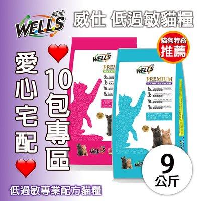 貓狗特務 愛心宅配免運 威仕-低過敏配方 貓糧 鮭魚與海鮮任選 9KG 10包 7550元 [ 貓食.飼料]