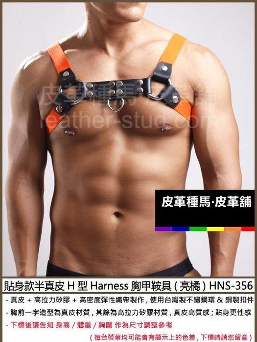 【OTOKO】Leather Stud皮革種馬:貼身款半真皮H型Harness胸甲鞍具(亮橘) HNS-356