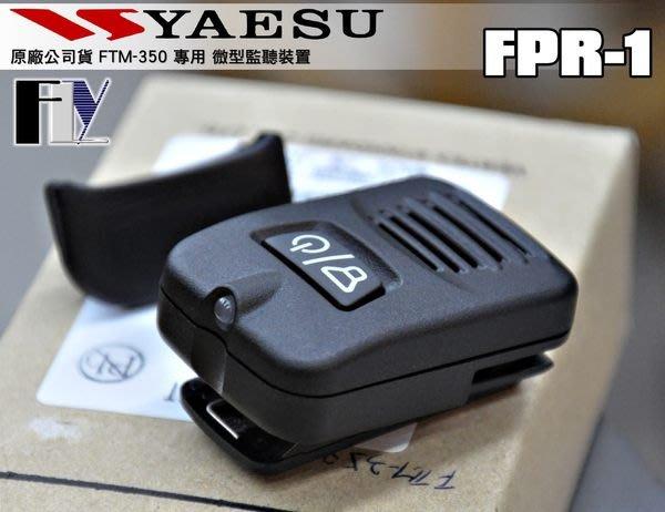 《飛翔無線3C》YAESU FPR-1 ( 原廠公司貨 ) 微型監聽裝置〔 FTM-350 專用 〕