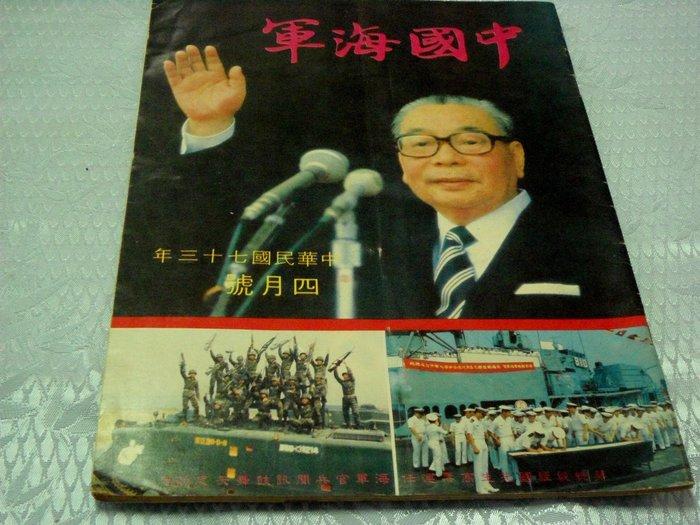 紅色小館s2~~~中國海軍(73年4月號)