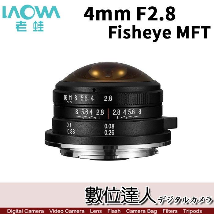 【數位達人】預購 公司貨 LAOWA 老蛙 4mm F2.8 Fisheye MFT 圓周魚眼 M43