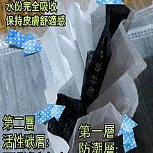📣【現貨💫單片包裝】📣 【台灣SGS檢驗】四層活性碳成人(單片包裝)(方便攜帶又衛生) 防塵 防潑水口罩 ~ 非醫療級口罩~