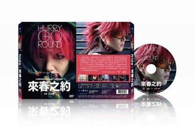 [DVD] - hide:來春之約 Hurry Go Round (飛行正版) - 預計8/16發行