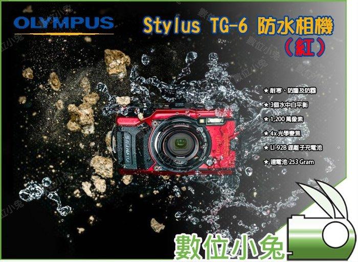 數位小兔【 Olympus Stylus TG-6 防水相機 紅色 】戶外 旅行 防塵 防撞 潛水 水上活動 極限運動