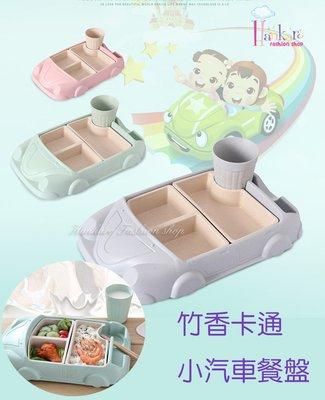 ☆[Hankaro]☆ 創意簡約汽車造型竹纖維兒童可分隔餐盤套裝組
